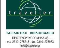 TRAVELER (3)