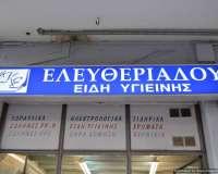 ΕΛΕΥΘΕΡΙΑΔΟΥ  Κ. ΚΑΛΛΙΟΠΗ (3)