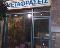 Μεταφραστικό Γραφείο Χριστοδούλου