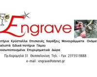 ENGRAVE (3)