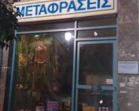 Μεταφραστικό Γραφείο Χριστοδούλου (3)
