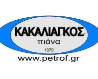 ΜΑΡΙΑ ΚΑΚΑΛΙΑΓΚΟΥ - ΠΙΑΝΑ ΚΑΚΑΛΙΑΓΚΟΣ